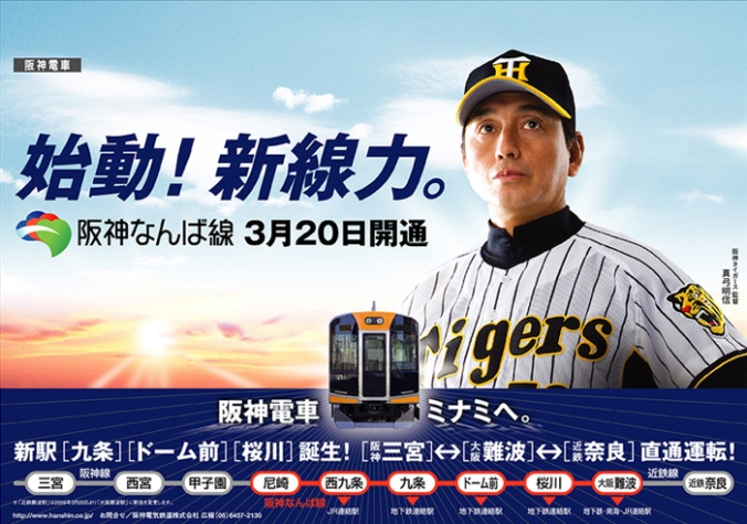 Hanshin Tigers - The pride of Kansai